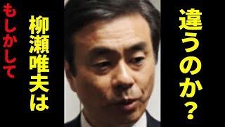 """""""安倍命""""とは違う! 柳瀬唯夫が見せた官僚としての本音"""