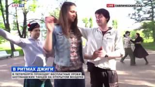 В Петербурге проходят бесплатные уроки шотландских танцев на открытом воздухе