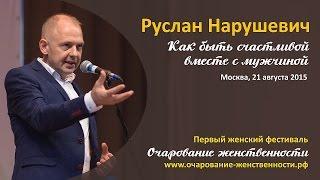 """Руслан Нарушевич - """"Как быть счастливой вместе с мужчиной""""  фестиваль """"Очарование женственности"""""""