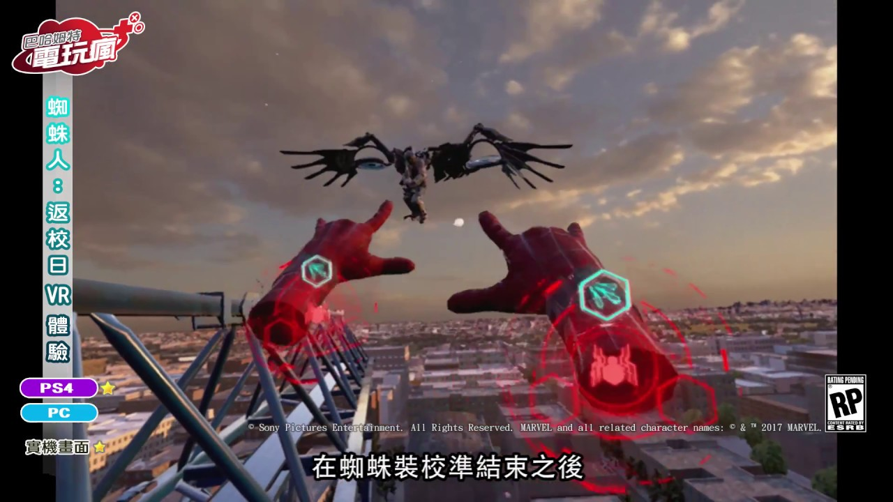 《蜘蛛人:返校日 Spider-Man Homecoming VR Experience》 VR 體驗 已上市遊戲介紹 - YouTube