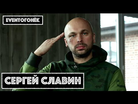 Ведущий Сергей Славин. О начале карьеры, огромных гонорарах и мототрипах.