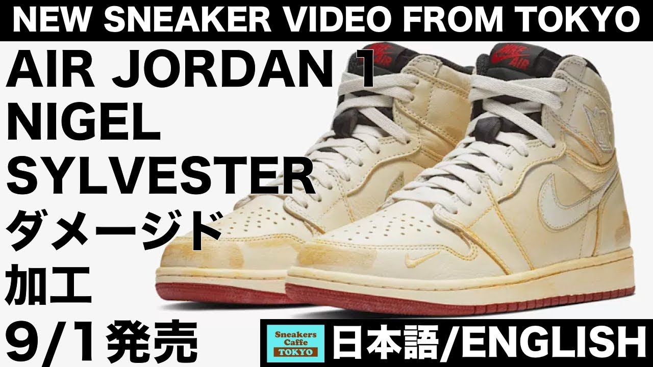 d39b9219cf4 9/1 JAPAN NIEGEL SYLVESTER DAMAGED LOOK NIKE AIR JORDAN 1 NRG [ENGLISH/日本]