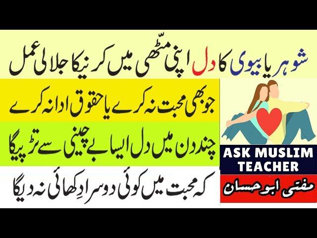Baat Manwane ka Wazifa - Wazifa for Husband Wife Love - Dil main Mohabbat Dalne ka Wazifa