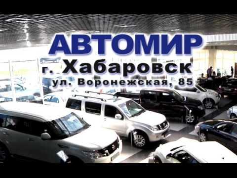 Автомир выставка 15 09 12