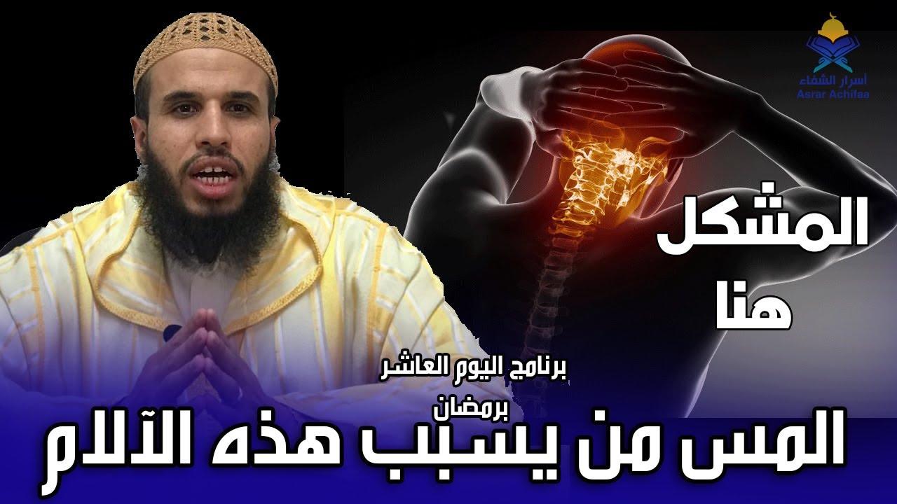 برنامج اليوم العاشر من رمضان    كيف تقضي على آلام الرأس الشديد الذي يسببه المس