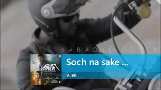 Soch na sake (male version) | Airlift | Karaoke Cover | Sivaranjan Sahu