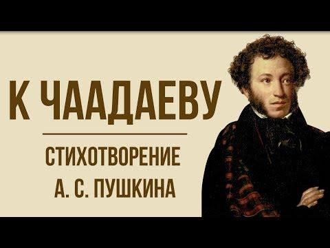 «К Чаадаеву» А. Пушкин. Анализ стихотворения