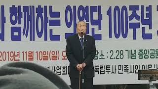 독립투사 민족시인 이육사기념사업회 강창덕 상임대표 인사…