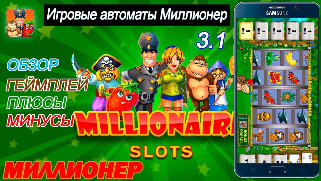 Игровые автоматы миллионер вип игровые автоматы играть без пароля и логина и пароля