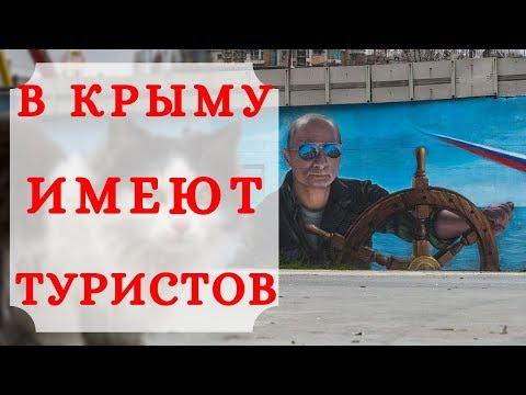 Почему в Крыму имеют туристов?