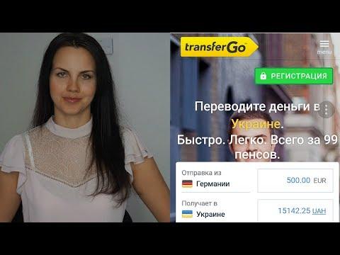 Деньги перевод