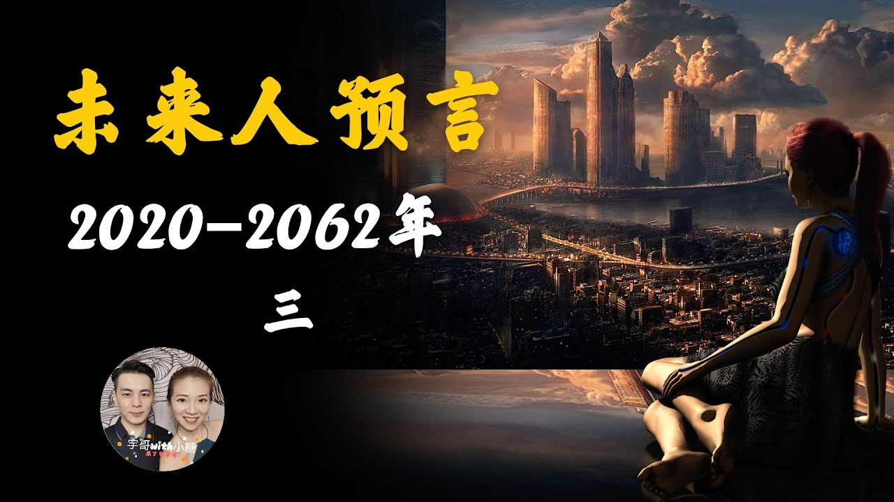 2062 年