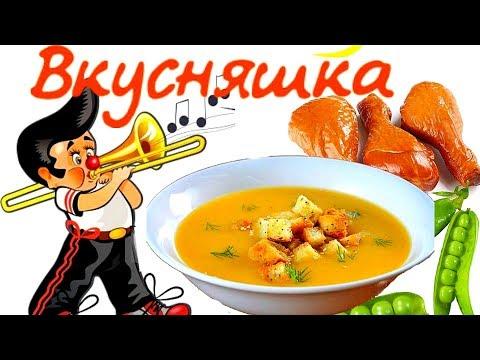 Как приготовить вкусный, наваристый гороховый суп.  Вкусные рецепты из доступных продуктов.
