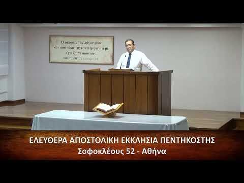 Επιστολή προς Ρωμαίους κεφ. ιβ΄ (12) 1-2 // Δανιήλ Γρίβας