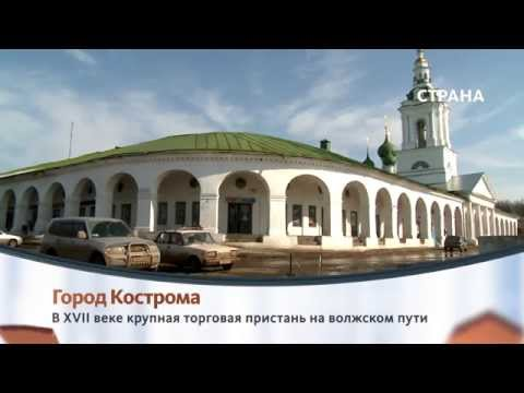 "Город Кострома | Регионы | Телеканал ""Страна"""