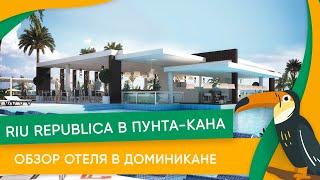 Отель riu republica 5* Punta Cana - полный видео обзор 2019