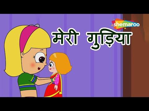 Meri Gudiya (मेरी गुड़िया) | Hindi Rhymes for Children | HD