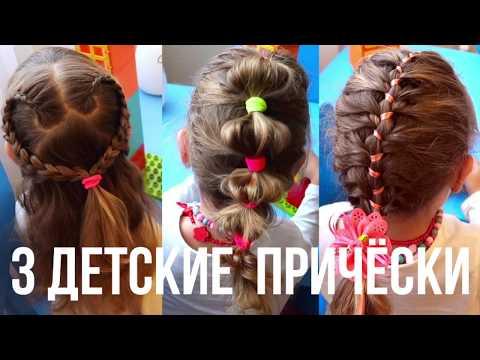 детские причёски для девочек в садик на фото