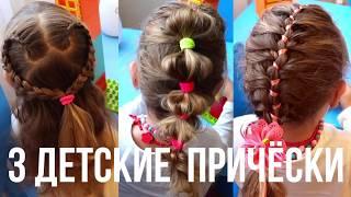Детские Прически для девочек в садик в школу Hairstyle for girls for school