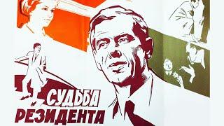 Судьба резидента 1970 1 серия