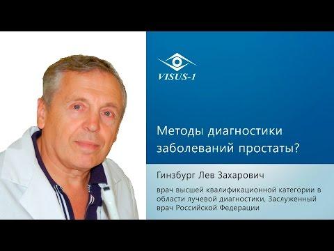 Анализ секрета простаты (предстательной железы): нормы и