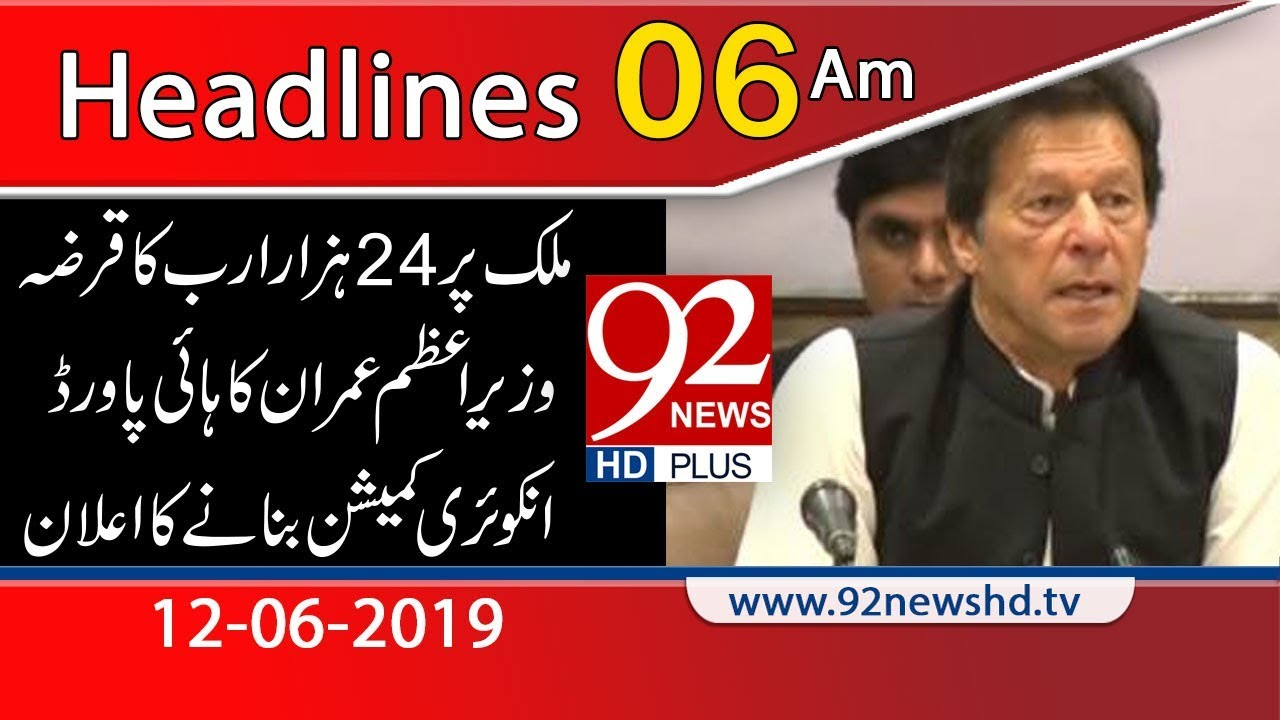 News Headlines | 6:00 AM | 12 June 2019 | 92NewsHD