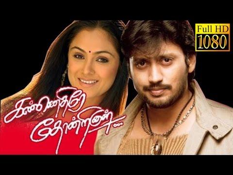 Kannethirey Thondrinal | Prasand, Simran,Vivek | Super Hit Tamil Movie HD