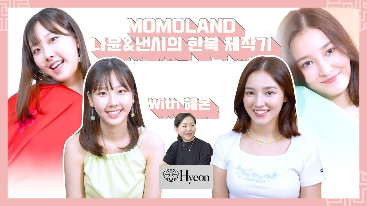 모모랜드(MOMOLAND) 나윤&낸시의 한복 제작기 with 혜온