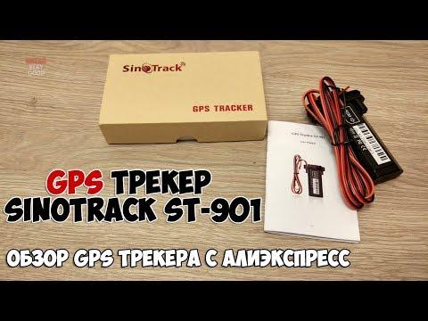 GPS ТРЕКЕР SINOTRACK ST-901. ПОЛНЫЙ ОБЗОР GPS МАЯЧКА С АЛИЭКСПРЕСС ИЗ КИТАЯ +КОНКУРС