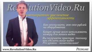 Как делать видео более профессиональным? RevolutionVideo.Ru(Узнайте пошаговую инструкцию быстрого старта в интернет бизнесе по уникальной авторской методике! Регистр..., 2011-06-18T09:56:58.000Z)