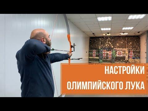 Настройка олимпийского лука
