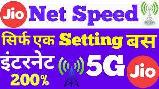 जिओ की स्पीड सिर्फ 1 सेटिंग से || Increase Internet Speed In Jio || Secret Setting Jio Speed