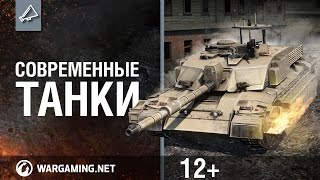 Дневники разработчиков. Современные танки