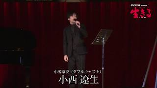 ミュージカル『生きる』歌唱披露シリーズ第三弾! 小説家役(ダブルキャ...
