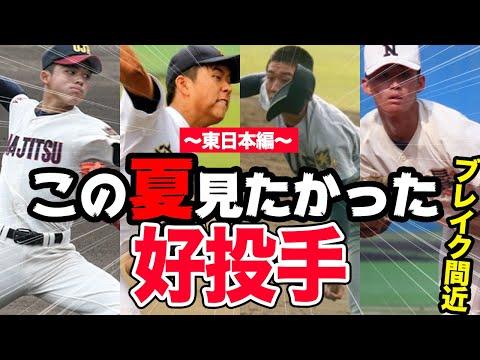 軟式U-15経験者や磐城の143キロ右腕...この夏見たかった好投手たち【東日本編】