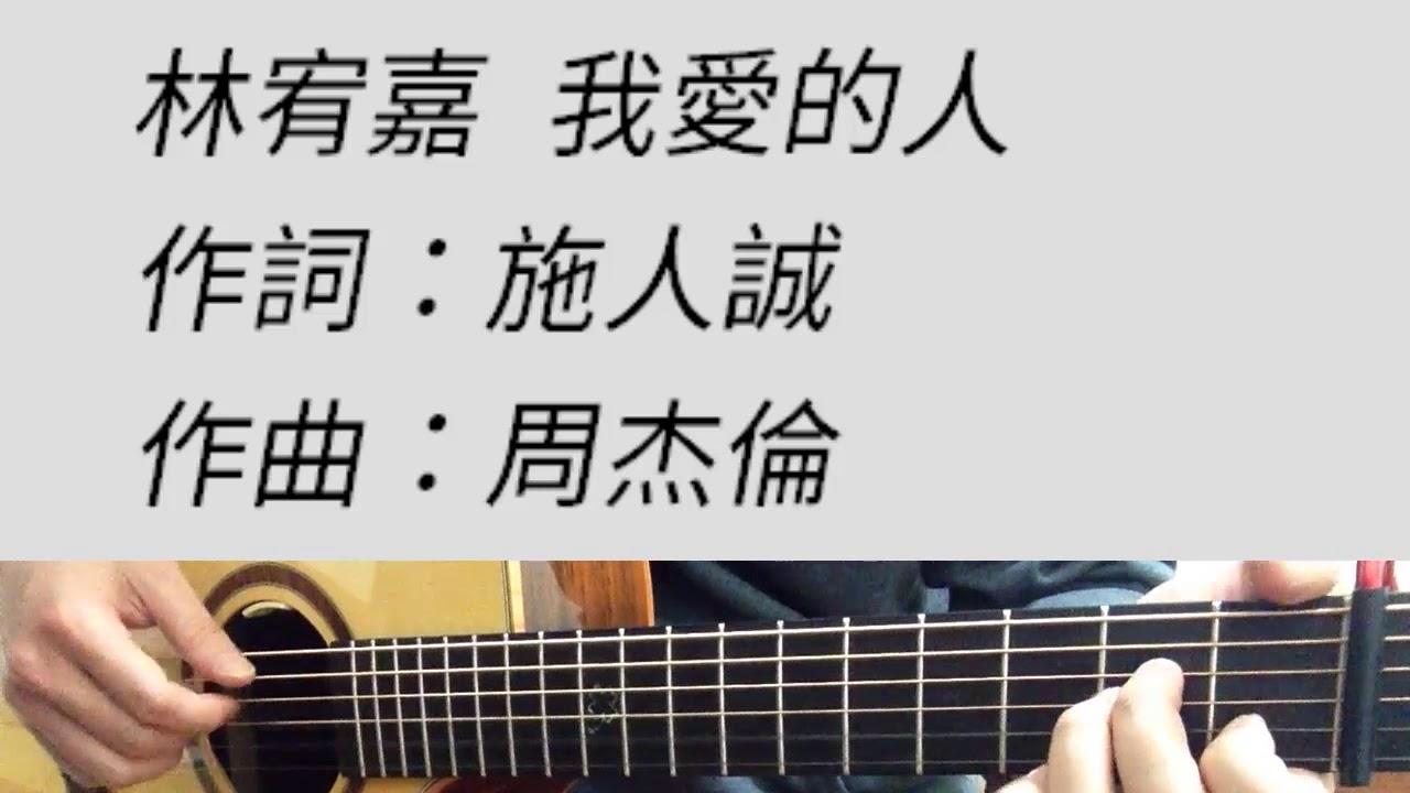 林宥嘉 - 我愛的人 吉他伴奏 - YouTube