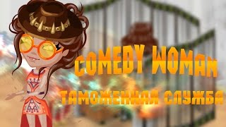 Аватария \/ Comedy Woman - Таможенная служба   ( С озвучкой )