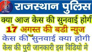 Rajasthan police case update 17 august | Rajasthan police leek mamla | Rajasthan police case sunvai