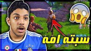 دو عشوااائي..!!!👬🔥 (دخلت عليه امه و سبته !!😱💔) Fortnite I