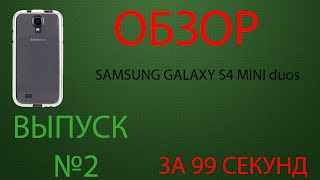 Обзор Samsung galaxy s4 mini за 99 секунд .Выпуск №2