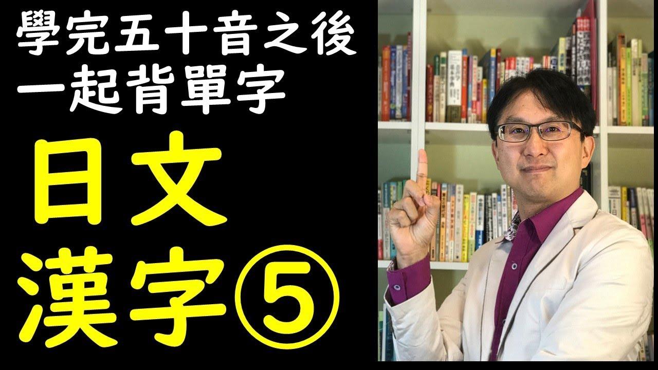 【日文教學】高級日語中級日語教學--何必博士陪你背日文單字漢字讀音 - YouTube