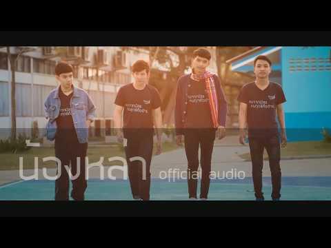 น้องหล่า - เพชร YouZo Feat.น๊อต รัชภูมิ Official Audio