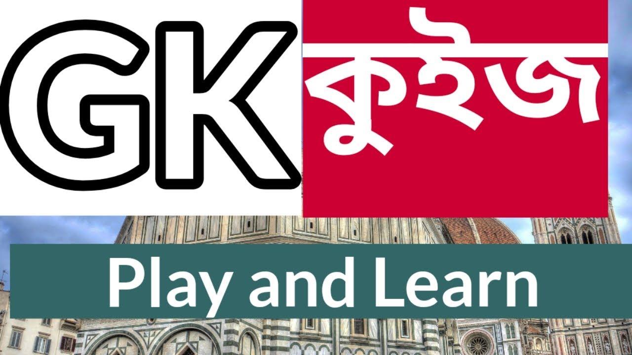 Important Assam GK 2020 , GK Assam, ASSAMESE GK