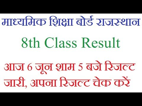 Rajasthan board 8th Class Result kab Aayega, 8th Class result date 2018  ajmer board Declare
