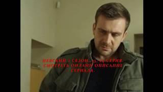 Невский 2 сезон 23, 24 серия, смотреть онлайн Описание сериала 2018! Анонс! Премьера