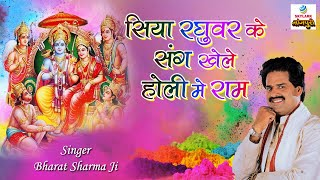 Siya Raguveer Ke Sath || सिया रगुवीर के साथ || Latest Bhojpuri Devotional Holi Song || Bharat Sharma