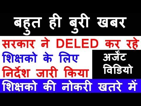 very very urgent video NIOS सरकार ने DELED कर रहे  शिक्षको के लिए निर्देश  जारी किया  NIOS DELED