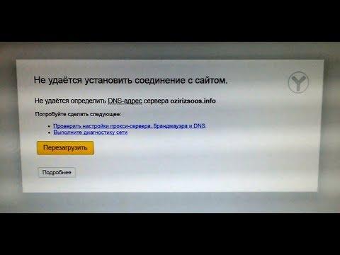 Не удаётся определить Dns-адрес сервера (Не удаётся установить соединение с сайтом)