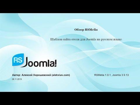 RSMelia – шаблон сайта отеля для Joomla
