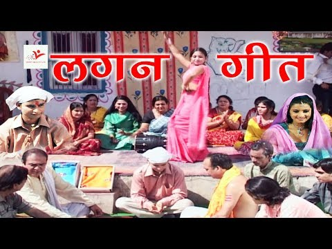 #Lagan Geet  - Raghunandan Phoolo Na Samaaye !! लगन गीत - रघुनन्दन फूलो ना समाये #Vianet Dehati